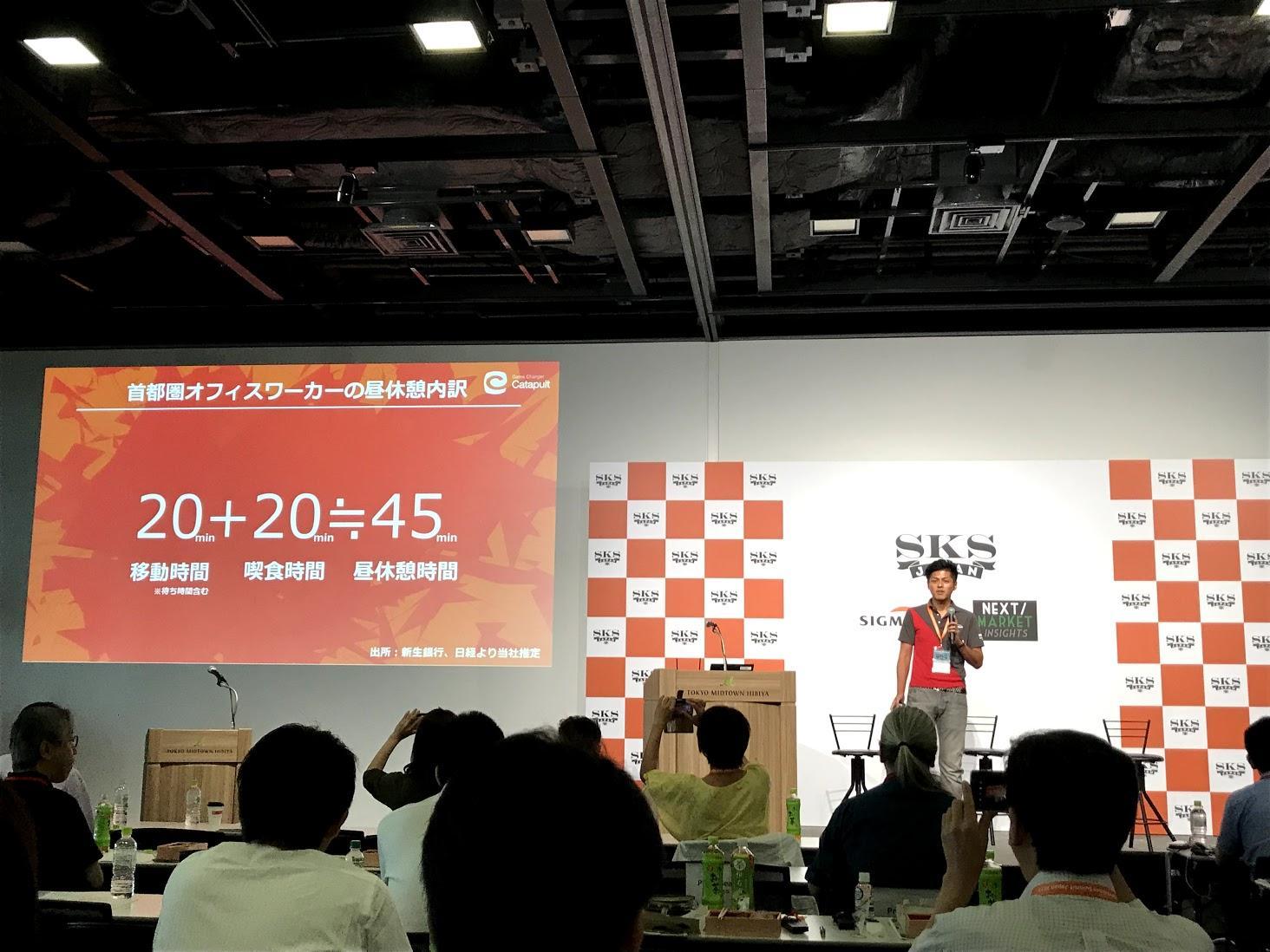 2_発表する井上の写真_Inoue at SKS.jpg
