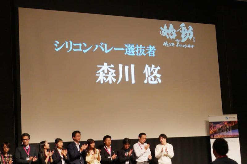 2_「始動」でシリコンバレー派遣に選ばれた瞬間_Morikawa at Shido project.jpg