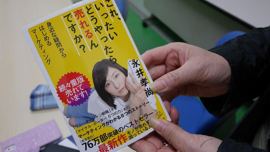 9_マーケティングの勉強本_studying marketing.JPG